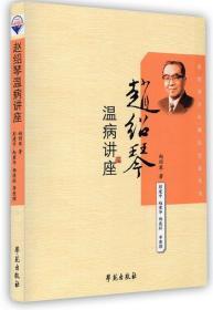 正版 赵绍琴温病讲座 赵绍琴百年诞辰纪念丛书 赵绍琴 学苑出版社