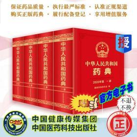 共4部 中国药典2020版中华人民共和国药典一部中药/二部化学药品/三部生物制品及相关通用技术要求/四部通用技术要求和药用辅料