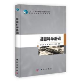 正版 凝固科学基础(十二五)方大成 姚曼 徐久军 王旭东 科学出版社