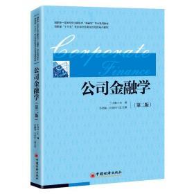 公司金融学湖南省十三五专业综合改革项目系列教材中国经济出版社