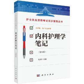 正版 内科护理学笔记(第四版)护士执业资格考试同步辅导丛书 刘辉主编 科学出版社