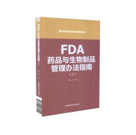 国外食品药品法律法规编译丛书 FDA药品与生物制品管理办法指南(二)梁毅主编 中国医药科技出版社
