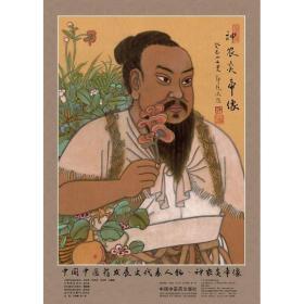 全新正版 中国中医药发展史代表人物 神农炎帝像 4开 中医药历史名家画像最全系列 中国中医药出版社