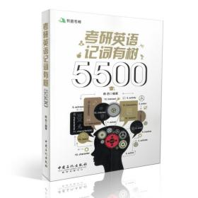 正版 考研英语记词有树5500 韩苏编著 中国石化出版社
