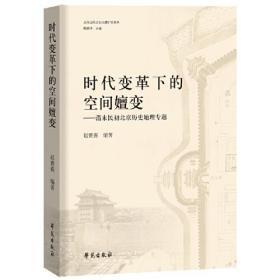 时代变革下的空间嬗变:清末民初北京历史地理专题