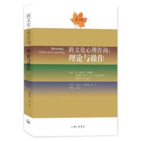 跨文化心理咨询:理论与操作M·奥诺雷·弗朗斯9787542671813上海三联文化传播有限公司2021-05-01哲学心理学