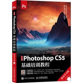 如初见正版图书!中文版Photoshop CS5基础培训教程 移动学习版张莉9787115494986人民邮电出版社2019-01-01计算机与互联网书籍
