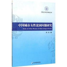 中国城市女 贫困问题研究吴玲9787509662472经济管理出版社2019-12-01军事