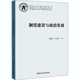 制度建设与政治发展秦国民9787520356718中国社会科学出版社2019-12-01军事