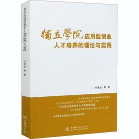 独立学院应用型创业人才培养的理论与实践石道金9787521907513中国林业出版社2020-09-01哲学心理学