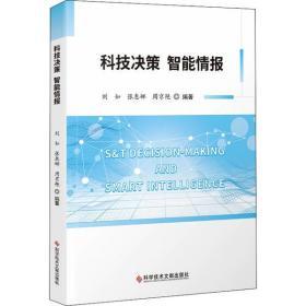 科技决策 智能情报刘如9787518974511科学技术文献出版社2021-05-01军事