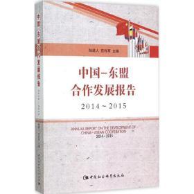 中国-东盟合作发展报告:2014-2015陆建人9787516168561中国社会科学出版社2015-08-01军事
