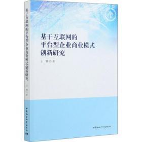 基于互联网的平台型企业商业模式创新研究王娜9787520377331中国社会科学出版社2021-03-01军事