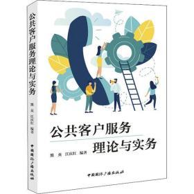 公共客户服务理论与实务熊英9787507844290中国国际广播出版社2021-03-01哲学心理学