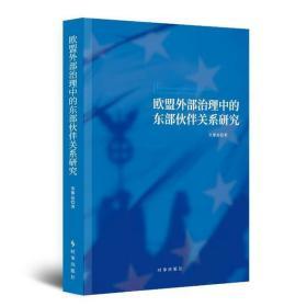欧盟外部治理中的东部伙伴关系研究宋黎磊9787519504113时事出版社2021-01-01军事