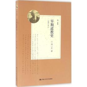 如初见正版图书!早期道教史(增订本)汤一介9787300219103中国人民大学出版社2016-06-01医药卫生书籍