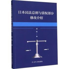 如初见正版图书日本民法总则与债权部分修改介绍胡晗9787205101251辽宁人民出版社2021-01-01法律书籍