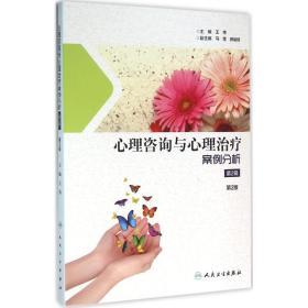 如初见正版图书!心理咨询与心理治疗案例分析(D2版)(D2辑)王伟9787117220651人民卫生出版社2016-03-01医药卫生书籍
