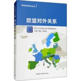 欧盟对外关系周弘9787520333467中国社会科学出版社2018-10-01军事