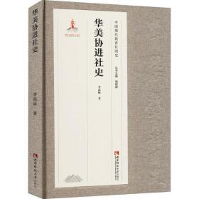 如初见正版图书华美协进社史李高峰9787569702446西南师范大学出版社2020-10-01艺术书籍