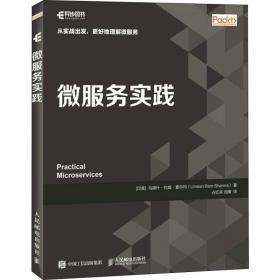 如初见正版图书!微服务实践乌姆什·拉姆·夏尔玛9787115498700人民邮电出版社2019-01-01计算机与互联网书籍