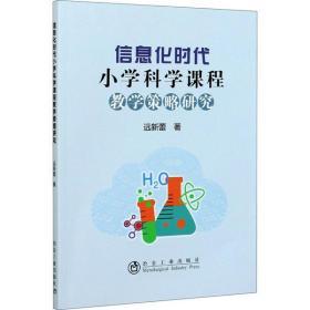 如初见正版图书信息化时代小学科学课程教学策略研究远新蕾9787502487058冶金工业出版社2021-01-01艺术书籍