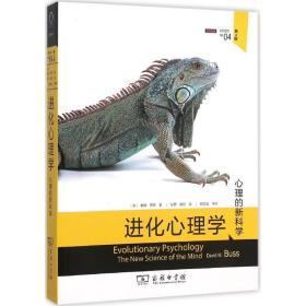 进化心理学(D4版)戴维·巴斯9787100110532商务印书馆2015-09-01哲学心理学