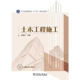 如初见正版图书土木工程施工杨国立9787519849436中国电力出版社2021-04-01工程技术书籍