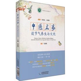 如初见正版图书!中医名家谈节气养生与文化毛国强9787521412482中国医药科技出版社2019-07-01哲学心理学书籍
