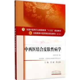 中西医结合皮肤 病学(D10版新世纪D3版)李斌9787513242578中国 医 出版社2017-08-01体育