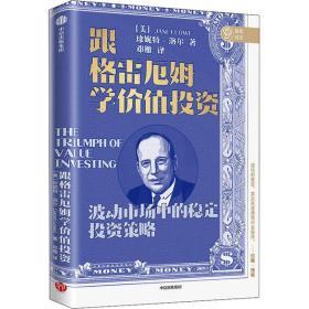 如初见正版图书跟格雷厄姆学价值投 珍妮特·洛尔9787521729603中信出版社2021-05-01经济书籍