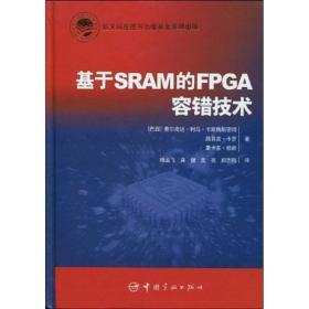 如初见正版图书!基于SRAM的FPGA容错技术费尔南达·利马·卡斯腾斯密得9787802186187中国宇航出版社2009-12-01计算机与互联网书籍