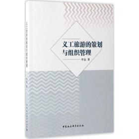义工旅游的策划与组织管理李玺9787520300322中国社会科学出版社2017-03-01地理