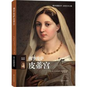 如初见正版图书!佛罗伦萨皮蒂宫西尔维斯特拉·贝托莱蒂9787544761901译林出版社2016-03-01艺术书籍