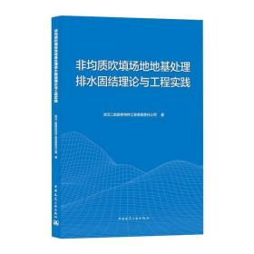 如初见正版图书非均质吹填场地地基处理排水固结理论与工程实践武汉二航路桥特种工程有限责任公司9787112260164中国建筑工业出版社2021-04-01工程技术书籍