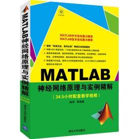 如初见正版图书!MATLAB神经网络原理与实例精解陈明9787302307419清华大学出版社2013-03-01计算机与互联网书籍