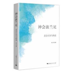 神会波兰尼 意会认知与构境张一兵9787208169333上海人民出版社2021-04-01哲学心理学