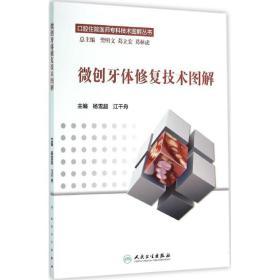如初见正版图书!微创牙体修复技术图解杨雪超9787117217941人民卫生出版社2016-02-01医药卫生书籍