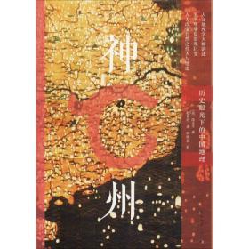 如初见正版图书!神州 历史眼光下的中国地理段义孚9787301293386北京大学出版社2019-02-01地理书籍