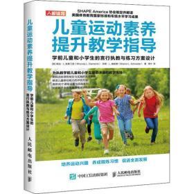 儿童运动素养提升教学指导 学前儿童和小学生的言行执教与练习方案设计[英]朗达·L. 克莱门茨(Rhonda L. Cle...9787115524461人民邮电出版社2020-06-01体育