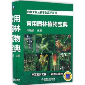 如初见正版图书!常用园林植物宝典陈艳丽 主编9787111533627机械工业出版社2016-07-01工程技术书籍