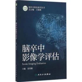 如初见正版图书!脑卒中影像学评估高培毅9787117222631人民卫生出版社2016-05-01医药卫生书籍