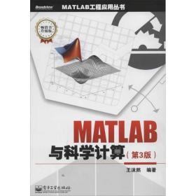 如初见正版图书!MATLAB与科学计算王沫然9787121180521电子工业出版社2012-10-01计算机与互联网书籍