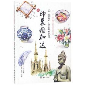 如初见正版图书!印象雅加达陶红亮9787521000832中国海洋出版社2018-05-01地理书籍