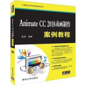 如初见正版图书!Animate CC 2018动画制作案例教程孟强9787302512783清华大学出版社2019-01-01计算机与互联网书籍