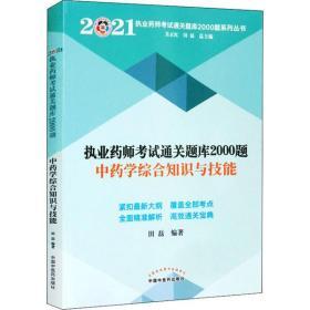 如初见正版图书执业药师  通关题库2000题   学综合知识与技能 2021田磊9787513269353中国 医 出版社2021-05-01医药卫生书籍