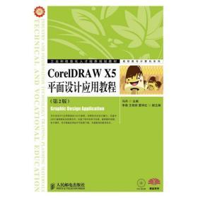 正版图书!CorelDRAW  5 面设计应用教程(D2版)马丹9787115314154人民邮电出版社2013-06-01计算机与互联网书籍