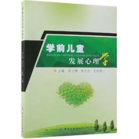 如初见正版图书!学前儿童发展心理学洪文梅9787518034826中国纺织出版社2019-04-01哲学心理学书籍