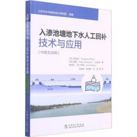 如初见正版图书入渗池塘地下水人工回补技术与应用周仰效9787519855246中国电力出版社2021-04-01工程技术书籍