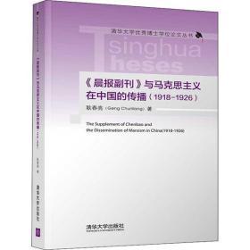《晨报副刊》与马克思主义在中国的传播(1918-1926)耿春亮9787302562061清华大学出版社2020-10-01军事